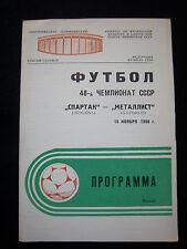 Orig.PRG   1.Liga UdSSR  1985/86  SPARTAK MOSKAU - METALLIST CHARKOW  !!  SELTEN