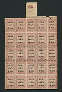 BRITISH MOSUL IRAQ STAMPS 1919 SG #8 8a/10pa BLOCK 25 SHEET INSCRIPTION MNH OG