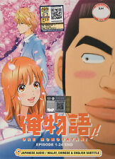 Ore Monogatari!! [ My Love Story!! ] DVD Complete 1-24 - US Seller Ship Fast