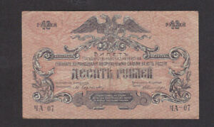 10 RUBLES FINE BANKNOTE FROM RUSSIA/SOUTH 1919 PICK-S421