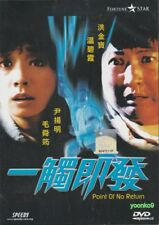Touch and Go / Point of No Return DVD 1991 Movie English Sub Region 3 Sammo Hung