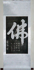 Mounted Chinese Stone Rubbings Scroll -- Calligraphy 'the Buddh'