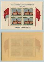 Russia USSR 1955  SC 1778a  MNH Souvenir Sheet Ukraine . f8945