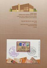 ISRAEL - 1991 BLOCK 43 B UNGEZÄHNT POST MUSEUM GESTEMPELT CTO. - MICHEL: 110,00