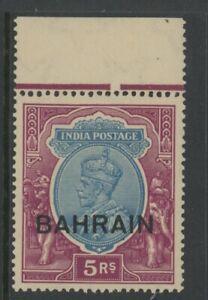 BAHRAIN, MINT, #14 OG NH, WMK 196, CRISP, SOUND & CENTERED