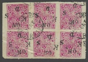 India Kishangarh Official 1918 1/4a rose pink overprint inverted used block of 6