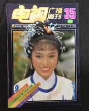 米雪 Mai Suet  on cover 1981 Singapore TV magazine #35 Chan Sau Man, Fei Yu Ching