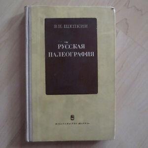 1967 Русская Палеография- В. Щепкин; RUSSIAN PALEOGRAPHY- Shchepkin; manuscripts