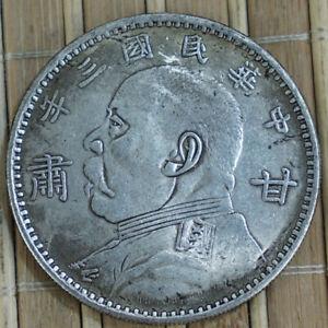 Three Years of the Republic of China Yuan Datou Silver Dollar Gansu Edition
