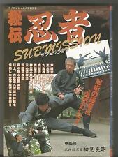 Ninja Submission by Masaaki Hatsumi Ninjutsu Ninpo JAPANESE