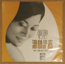 """Hong Kong Chinese Oldies Tsui Ping Flower of Tears 崔萍 淚的小花 我倆的時光 Pathe 7"""" 45RPM"""