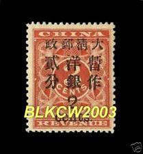 1897 年 大清郵政 紅印花加蓋暫作郵票 大字當貳分  Large 2c/3c Red Revenue