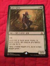 MTG Magic The Gathering KOREAN SYLVAN ADVOCATE OATH OF THE GATEWATCH RARE