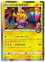Kanazawa's Pikachu 144/S-P Pokemon Center Promo limited Nintendo Japan F/S MT/NM