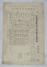 China Henan Precious Historical Archives Land House Property Certificate 1953