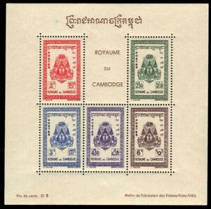 """CAMBODIA 26a - Cambodian Coat of Arms """"Souvenir Sheet"""" (pa52086)"""
