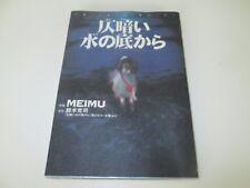 Death presented by Meimu (Japanese Horror Comic) #g04
