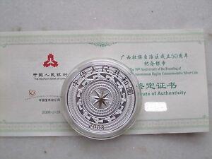 China 2008 Silver 1 Oz - 50th Anni Founding Guangxi Zhuang Autonomous Region