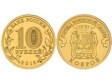 RUSIA: 10 rublos  2015 Kovrov CIUDADES DE LA GLORIA MILITAR RUSSIA