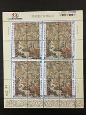 "Taiwan (ROC) 1996 特354 Painting ""Scenic Dwelling at Chu-CH'u"" Full Sheet x2, MNH"