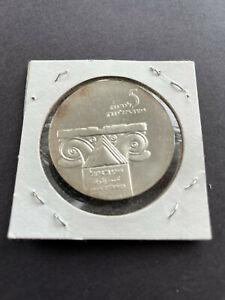 1964 ISRAEL MUSEUM Pillar Facade OLD Antique Silver 5 Lirot Israeli Coin