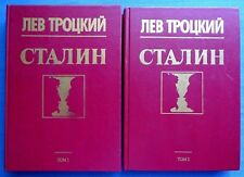 1990 Russian Soviet Set of books L.Trotsky Stalin in 2 volumes Л.Троцкий Сталин