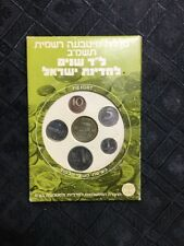 1982 BANK OF ISRAEL OFFICIAL PIEFORT MINT SET - 6 COINS