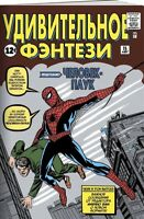 AMAZING FANTASY #15 Russian Edition Variant 1ST APPEARANCE SPIDER-MAN Rare