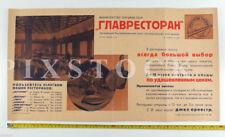 1950s Soviet Russia Original Russian RESTAURANT Advertising Poster ГЛАВРЕСТОРАН
