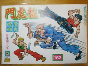 Jademan original HK version of Oriental Hero 龍虎門 12 books