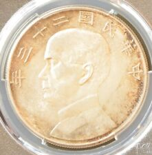1934 CHINA Sun Yat Sen 'JUNK DOLLAR' SILVER Coin PCGS Y-345 MS 62