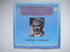 Khaikin - conductor, Rubinstein/Brahms LP