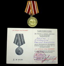 WWII RUSSIAN SOVIET MEDAL FOR VICTORY OVER JAPAN & DOCUMENT