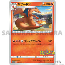 Charizard PROMO 2nd Pokemon card game Illustration Grand Prix, Sword & Shield