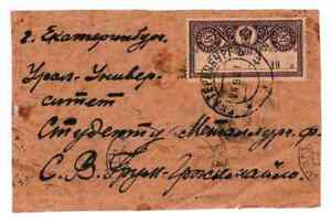 Russia RSFSR 1921 - Control Stamp used as Postage - Mi 136  Cat. 240 $