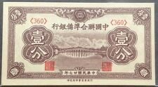 China Japanese Puppet- Federal Reserve Bank of China One cent (Fen) 1938 unc