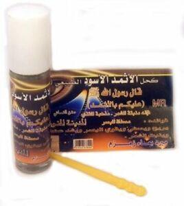 ITHMID Kohl Black Eyeliner Surma Mascara Al Asmad with Zam Zam & Rose Water NEW