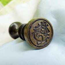 LARGE TURNED TREEN HANDLED WAX SEAL ANTIQUE INITIALS - A.S.H.C. VINTAGE