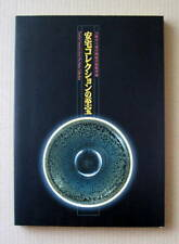Oriental Ceramics from The Ataka Collection, Exhibition Catalogue / 1998