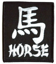 """YEAR of the HORSE PATCH 3""""x2.5"""" chinese letters script iron on black/white biker"""