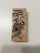 Hero Arts Asian rubber stamp bonsai tree lettering H1836 windy walk wood mounted