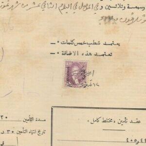 IRAQ Rare Revenue 25f. King Faisal I Tied Insurance Policy from Egypt 1936