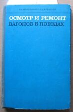 Book Railway Railroad Train Carriage Wagon Car Russian Locomotive Repair Inspect