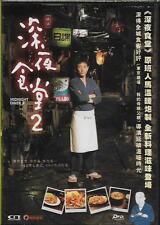 Midnight Diner 2 Shinya Shokudo the Movie 2 DVD Kobayashi Kaoru Odagiri Joe NEW