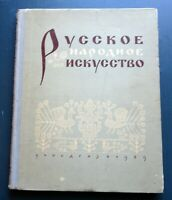 1959 Russian Folk Art Русское народное искусство Soviet USSR Vintage Book Rare