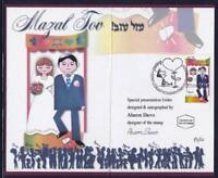 ISRAEL STAMPS 2003 MAZAL TOV SPECIAL PRESENTATION FOLDER SIGNED BY ARTIST FDC