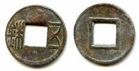 Wu Zhu cash w/wide rim, huge characters, Guangwu (25-57 CE), E. Han dyn., China