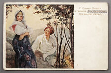1910s Imperial Russian Solomko Art Vintage Russian Postcard Richard #1057