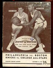 1961 Basketball Program New York Knicks vs College All Stars + Philadelph Boston