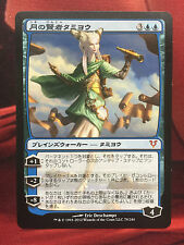 Tamiyo, the Moon Sage (Avacyn Restored) [JAPANESE] Non Foil SP